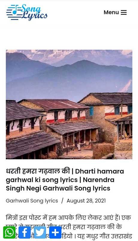 song lyrics wala